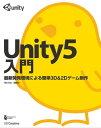 Unity5入門最新開発環境による簡単3D&2Dゲーム制作【電子書籍】[ 荒川 巧也 ] ランキングお取り寄せ
