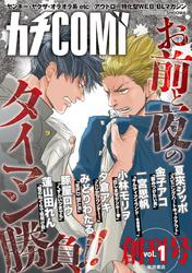 カチCOMI vol.1【電子書籍】[ 夏來ジッポ ]