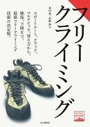 ヤマケイ登山学校 フリークライミング