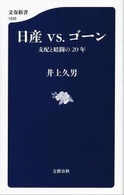 日産vs.ゴーン 支配と暗闘の20年【電子書籍】[ 井上久男 ]