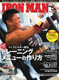 IRONMAN(アイアンマン) 2020年5月号【電子書籍】