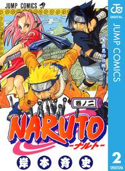 NARUTOーナルトー モノクロ版 2