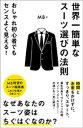 世界一簡単なスーツ選びの法則【電子書籍】[ MB ]