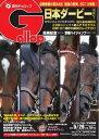 週刊Gallop 2017年5月28日号【電子書籍】