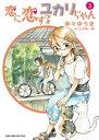 恋に恋するユカリちゃん(3)【電子書籍】[ 寿々ゆうま ]