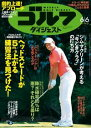 週刊ゴルフダイジェスト 2017年6月6日号【電子書籍】