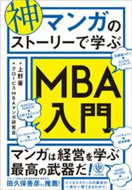 神マンガのストーリーで学ぶMBA入門【電子書籍】[ 上野豪 ]