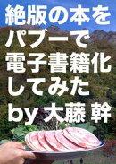 絶版の本をパブーで電子書籍化してみた by 大藤 幹