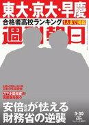 週刊朝日 2018.3.30