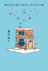 ありえないほどうるさいオルゴール店【電子書籍】[ 瀧羽麻子 ]