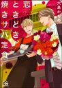 恋ときどき、焼きサバ定食【電子書籍】[ 大島かもめ ]