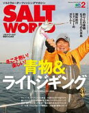 SALT WORLD 2018年2月号 Vol.128