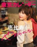 東京カレンダー 2018年5月号