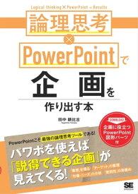 論理思考×PowerPointで企画を作り出す本【電子書籍】[ 田中耕比古 ]