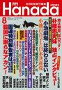 月刊Hanada2017年8月号【電子書籍】