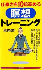 仕事力を10倍高める瞑想トレーニング【電子書籍】[ 成瀬雅春 ]