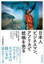日本人ビジネスマン、アフリカで蚊帳を売るなぜ、日本企業の防虫蚊帳がケニアでトップシェアをとれたのか?【電子書籍】[ 浅枝敏行 ]