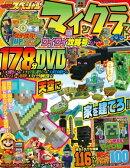 別冊てれびげーむマガジン スペシャル マインクラフト ワイワイ攻略号