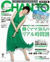 CHANTO 2017年 07月号働くママ30人のリアル時間割【電子書籍】[ 主婦と生活社 ]