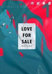 LOVE FOR SALE 〜俺様のお値段〜 1巻