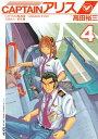 CAPTAINアリス ALICE AIR SHIP JAPAN4巻【電子書籍】[ 高田裕三 ]