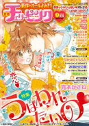 恋愛チェリーピンク 2012年9月号