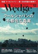 Wedge 2016年12月号