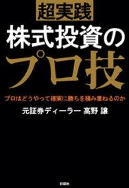 超実践 株式投資のプロ技【電子書籍】[ 高野譲 ]