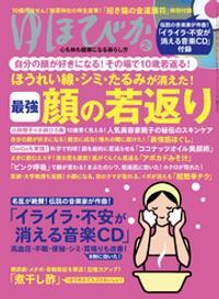 ゆほびか2019年02月号【電子書籍】