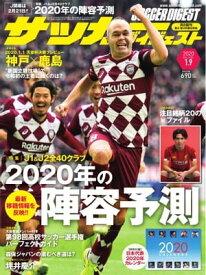 サッカーダイジェスト 2020年1月9日号【電子書籍】