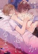 いつか恋になるまで(9)