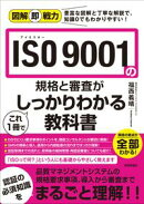図解即戦力 ISO 9001の規格と審査がこれ1冊でしっかりわかる教科書