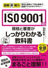 図解即戦力 ISO 9001の規格と審査がこれ1冊でしっかりわかる教科書【電子書籍】[ 株式会社テクノソフト コンサルタント 福西義晴 ]