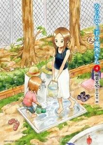 からかい上手の(元)高木さん(4) (ゲッサン少年サンデーコミックス)