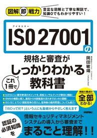 図解即戦力 ISO 27001の規格と審査がこれ1冊でしっかりわかる教科書【電子書籍】[ 株式会社テクノソフト コンサルタント 岡田敏靖 ]