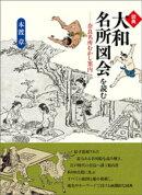 図典「大和名所図会」を読む 奈良名所むかし案内