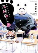 絶対生徒会長!! 大熊猫さん(2)