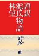 謹訳 源氏物語 第十二帖 須磨(帖別分売)