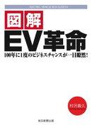 図解 EV革命(毎日新聞出版)