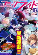 コミックライド2021年7月号(vol.61)