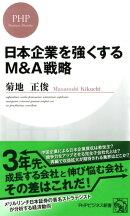 日本企業を強くするM&A戦略