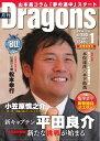 月刊ドラゴンズ 2016年1月号2016年1月号【電子書籍】