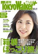 週刊 東京ウォーカー+ 2018年No.3 (1月17日発行)