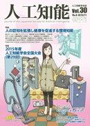 人工知能 Vol 30 No.6(2015年11月号)