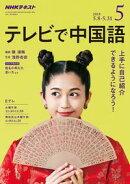 NHKテレビ テレビで中国語 2018年5月号[雑誌]