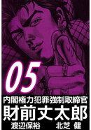 内閣権力犯罪強制取締官 財前丈太郎5
