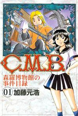 C.M.B.森羅博物館の事件目録(1)