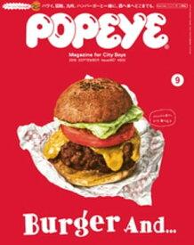 POPEYE(ポパイ) 2018年 9月号 [ハンバーガーと一緒に・・・。]【電子書籍】[ ポパイ編集部 ]