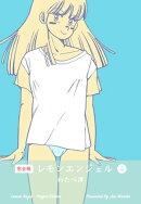 レモンエンジェル【完全版】4