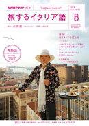 NHKテレビ 旅するイタリア語 2018年5月号[雑誌]